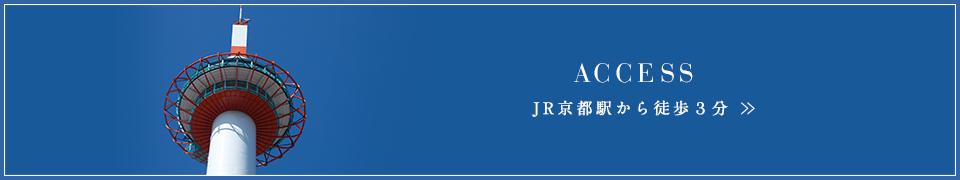ACCESS JR京都駅から徒歩3分