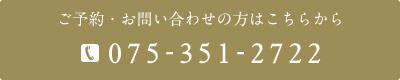ご予約・お問い合わせの方はこちらから TEL:075-351-2722